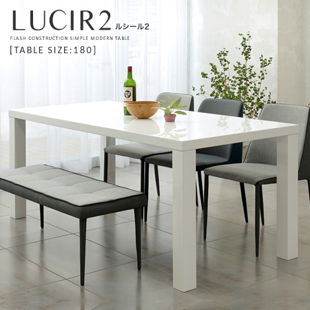 [5%OFFクーポン配布中]ダイニングテーブル テーブル 6人掛け 180 食卓テーブル ホワイト 白 ダイニング シンプル おしゃれ モダン 新生活 / ダイニングテーブル 180cm LUCIR ルシール