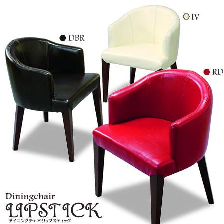 【代引不可】【送料無料】【LIPSTICK -リップスティック-】チェア チェアー いす 椅子 イス ダイニングチェア ソフトレザー