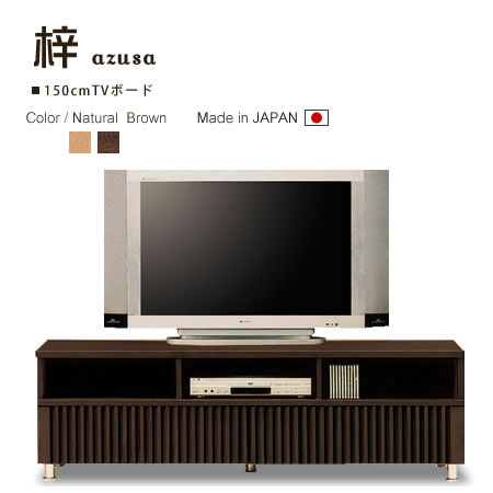 【送料無料】【 150cm幅TVボード 梓 】 150cm幅 TVボード テレビボード TV台 テレビ台 ローボード AV収納 AVラック 和室 木製 日本製 国産
