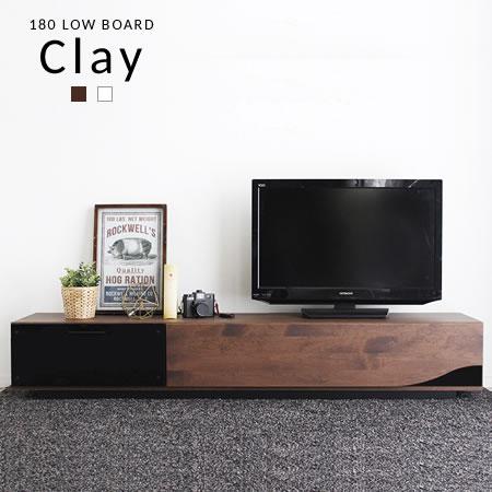 【送料無料】【 180ローボード クレイ-Clay- 】 AV収納 テレビボード TVボード テレビ台 TV台 ローボード ダイニング収納 AVラック