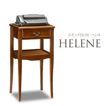 [5%OFFクーポン配布中]【 スタンド HELENE-ヘレネ- 】 TEL台 電話台 FAX台 ファックス台 TELスタンド 玄関 収納 引出し アンティーク調 収納 木製