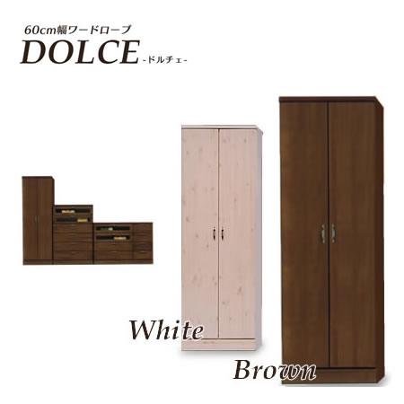 【送料無料】【DOLCE -ドルチェ-】60cm幅ワードローブ ワードローブ クローゼット 服吊 洋服タンス 箪笥 たんす タンス 洋服収納