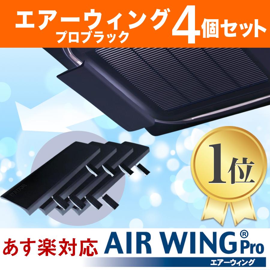 エアコン 風除け 風よけ 風避け カバー / 【4個セット】エアーウィングプロブラック AW7-021-06BK ブラック AIR WING Pro BLACK 暖房