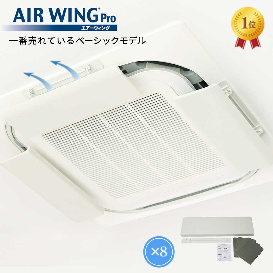 【8個セット】エアーウィング プロ AIR WING Pro | エアコン 風よけ 風除け 風向き 調整 日本製 かぜよけ 冷房 器具 風向 調節 カバー エアコン風よけ ルーバー 部品 エアコンルーバー 軽量 省エネ 冷暖房 風 板 風よけカバー エアコン風よけカバー AW7-021-06 アイボリー