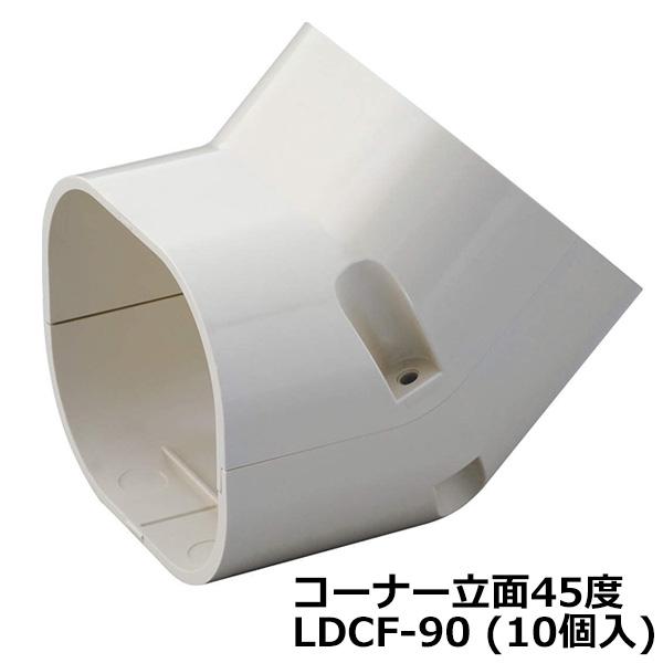 エアコン 工事 取り付け 情熱セール 部材 因幡電工 配管化粧カバー 送料無 エアコン工事 10個入 送料無料 在庫処分 コーナー立面45度 LDCF-90