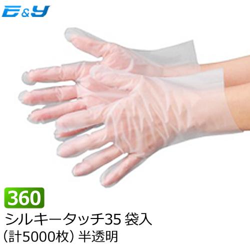 エブノ 袋入 No.360 半透明 使い捨て手袋 シルキータッチ35 S/M/L/LL 半透明 (5000枚) 袋入 ポリエチレン手袋 使い捨て手袋, パーツセレクトショップターミナル:036bacc6 --- sunward.msk.ru
