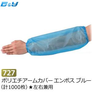 エブノ No.727 ポリエチアームカバー エンボス (ブルー)1ケース 1000枚(50枚×20袋)(品番727-c)