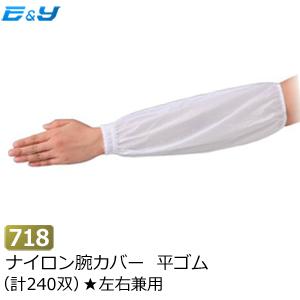 【今ならポイント5倍】エブノ ナイロン腕カバー 平ゴムホワイト ブルー1ケース 240双(12双×20袋)(品番718-c)