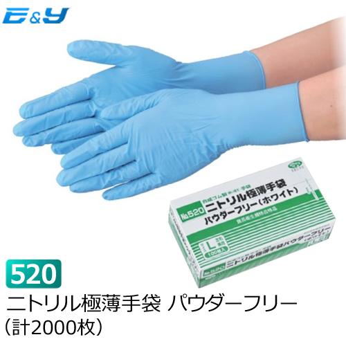 エブノ No.520 ニトリル極薄手袋 ホワイト ブルー 粉なし 1ケース2000枚入り SS S M L LL 業務用 (品番520-c)