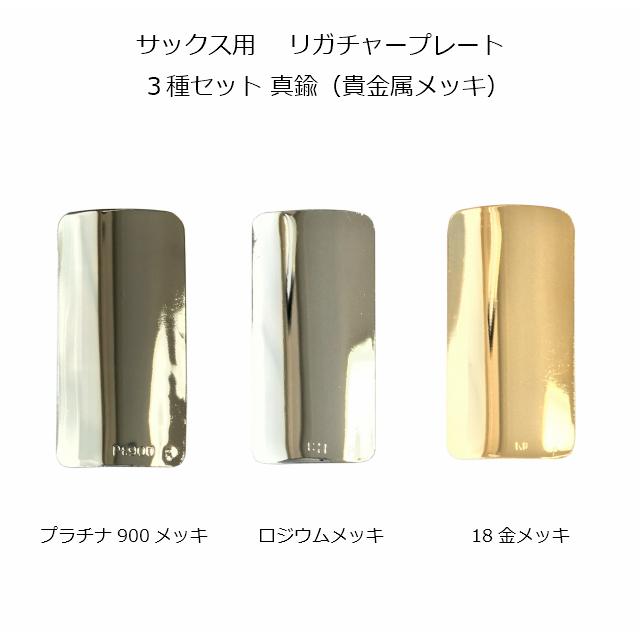 サックスの音が変わる お買い得セット 3種セット 真鍮製 リガチャープレート 日本製 通信販売 手数料無料 貴金属メッキ 刻印入