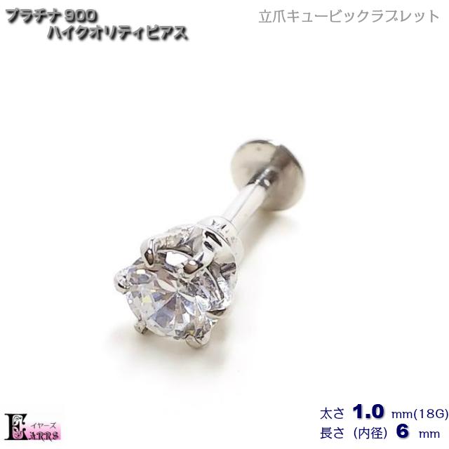 【即納】プラチナ900 18G 6mm ラブレット 立爪 キュービックジルコニア 1個入 ボディピアス 日本製