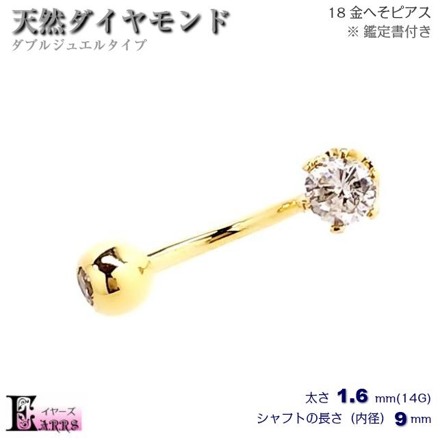 18金 ダイヤモンド バナナバーベル 6本爪 0.257ct ボディピアス へそピアス 日本製