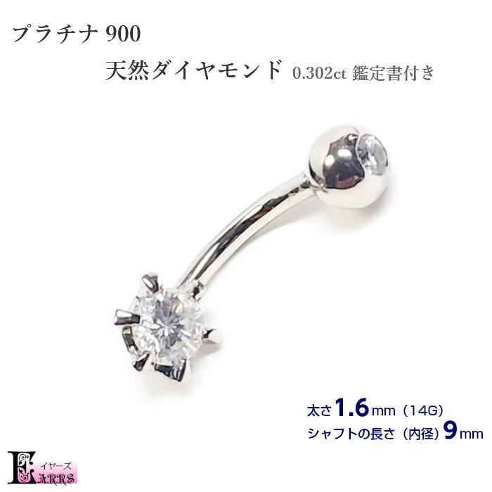 【即納】プラチナ900 ダイヤモンド バナナバーベル 立爪 0.302ct ボディピアス 日本製