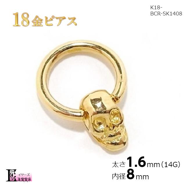 【3~4日後出荷】18金 ビーズリング スカルチャーム 14G 8mm 1個入 ボディピアス 日本製