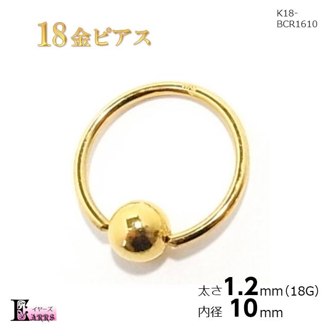 【即納】18金 ビーズリング 16G 10mm 1個入 ボディピアス 日本製