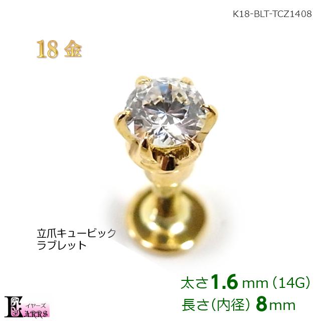 【即納】18金 ラブレット 14G 8mm 立爪 キュービックジルコニア 1個入 ボディピアス 日本製