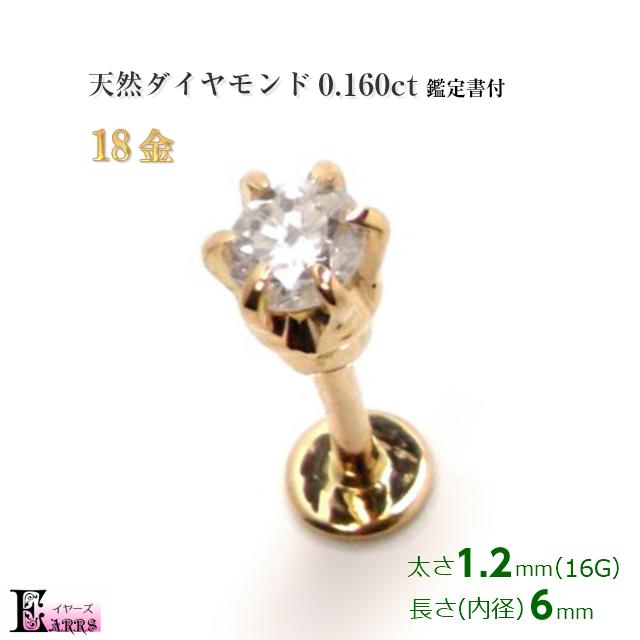 【即納】18金 ラブレット 立爪 天然 ダイヤモンド 0.160ct 16G ボディピアス