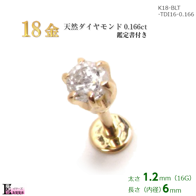 【即納】18金 ラブレット 16G 天然 ダイヤモンド 0.166ct 立爪 ボディピアス