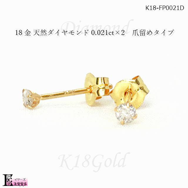 【即納】18金ピアス 天然ダイヤモンド 0.021ct×2 爪留めタイプ 日本製
