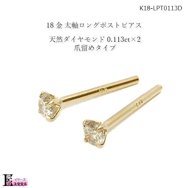 【即納】18金 太軸 ロングポスト ピアス 天然ダイヤモンド 0.113ct×2個 後払い不可