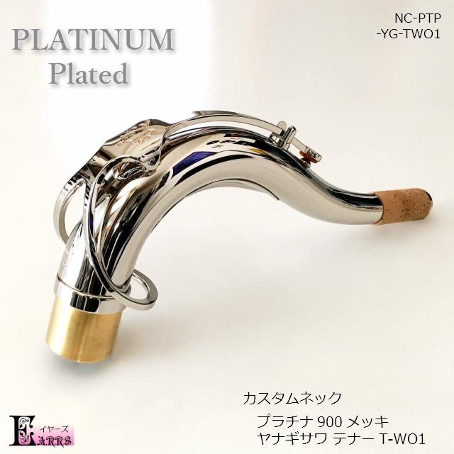 テナーサックス用 カスタム ネック プラチナ900メッキ 刻印入り ヤナギサワ T-WO1