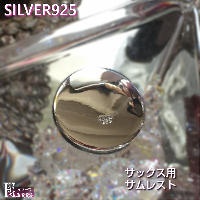 銀無垢 SILVER925 サックス用 サムレスト 刻印入り 日本製