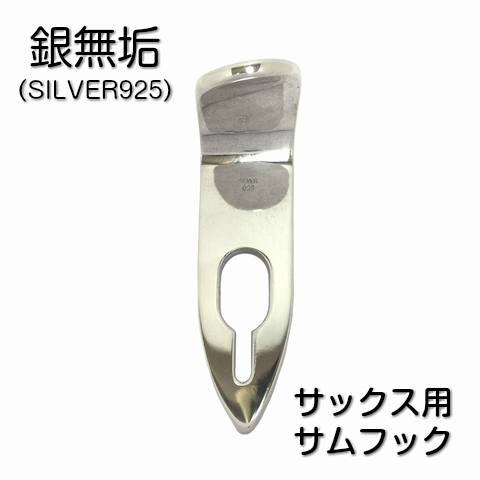 銀無垢(SILVER925)サックス用 サムフック『SILVER925』刻印入り 【タイプ1】【宅配便送料無料】