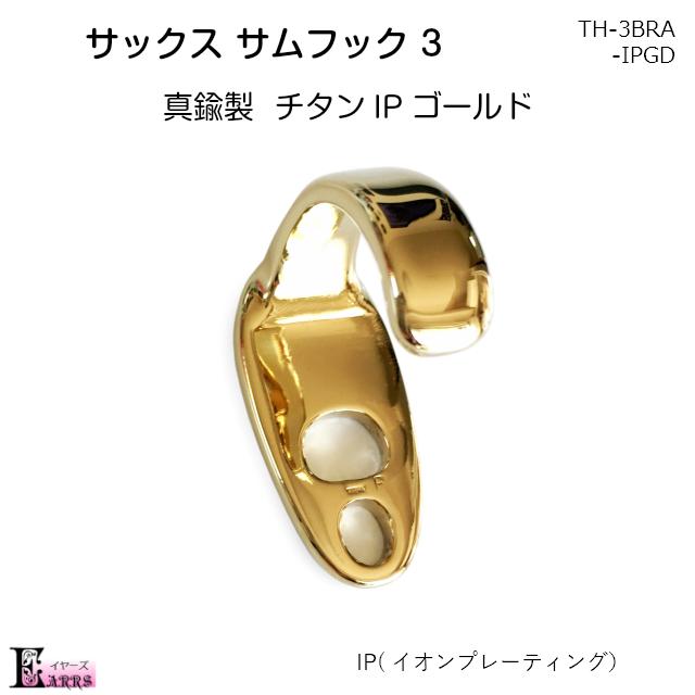 【即発送可能】 真鍮製 チタン IP ゴールド サックス サムフック 【タイプ3】 日本製, 仙北町 4b99f1de