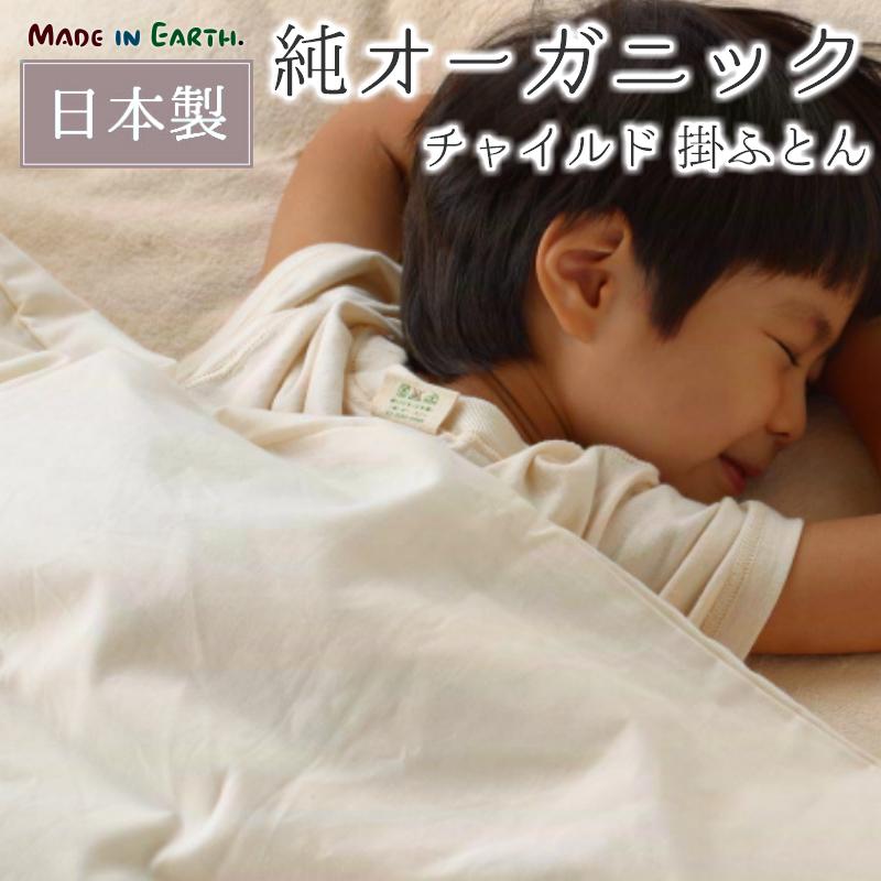 チャイルド 掛 ふとん 単品メイドインアース オーガニックコットン オーガニック コットン 日本製 綿100% 子供 綿布団 布団 掛ふとん 掛けふとん 掛け布団 掛布団 敏感肌 保温性 あったか 柔らか 寝具 敏感肌