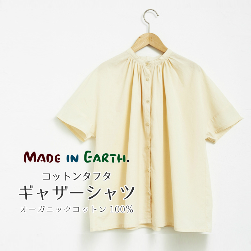 ギャザーシャツ送料無料 メイドインアース オーガニックコットン オーガニック コットン 日本製 綿100% 綿 生地 レディース ゆったり きれいめ 半袖 前開き シャツ アウター 衣類  薄手 無地 シンプル 春 夏 秋 敏感肌 ナチュラル こだわり 贈り物
