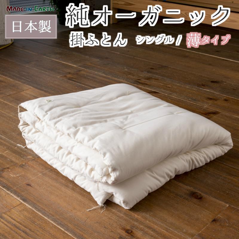 大人用 掛 ふとん シングル 薄 単品メイドインアース オーガニックコットン オーガニック コットン 日本製 綿100% 綿布団 布団 掛ふとん 掛けふとん 掛け布団 掛布団 敏感肌 保温性 あったか 寝具 新生活