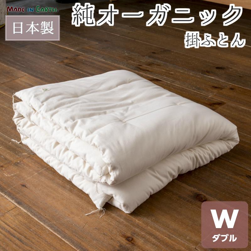 大人用 掛 ふとん ダブル 単品メイドインアース オーガニックコットン オーガニック コットン 日本製 綿100% 綿布団 布団 掛け 掛ふとん 掛けふとん 掛け布団 掛布団 敏感肌 保温性 あったか 寝具 新生活