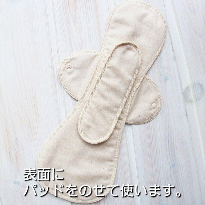 布ナプキン>布ナプキン【夜用ロング】