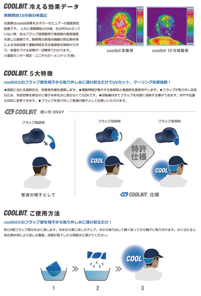 2015 新 coolbit (酷) UV Bolero (w/罩) 热面部-冷却的高温环境到户外散步,预防中暑