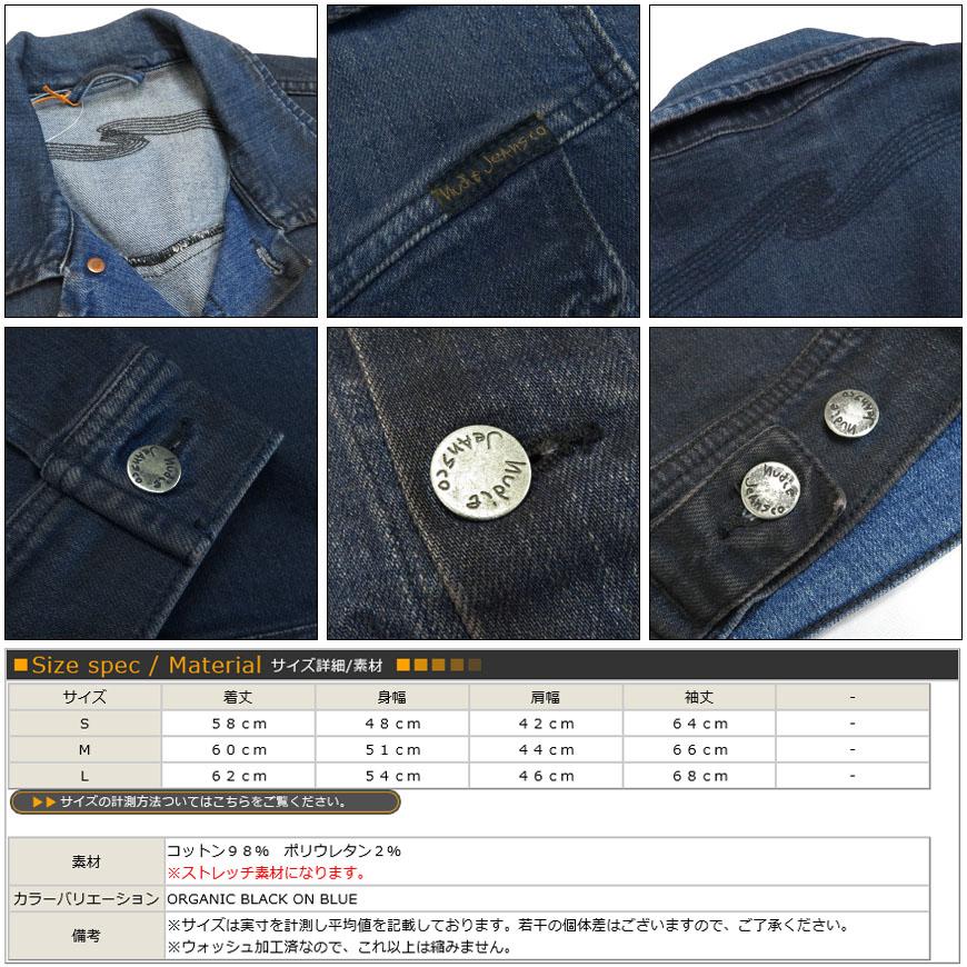 daeed04ecef8 BLACK ON BLUE; Nudie jeans NUDIE JEANS Connie CONNY denim jacket denim G -ORG.