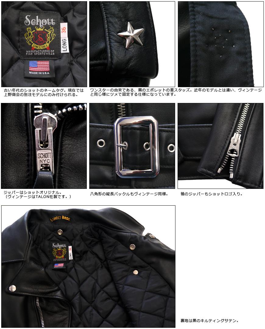 """射击肖特""""613 美国""""ダブルライダース 皮革夹克日本有限长长度模型"""