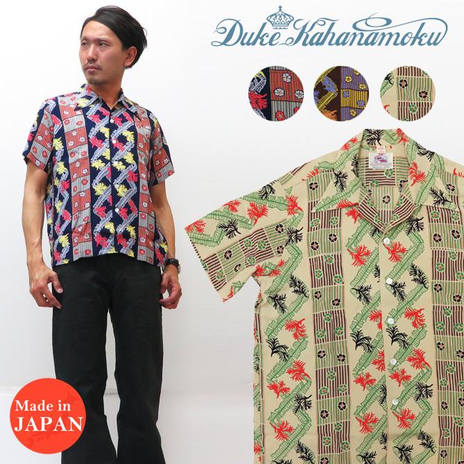 サンサーフ SUN SURF デュークカハナモク DUKE KAHANAMOKU 半袖 アロハシャツ ハワイアンシャツ Special Edition ABSTRACT CORAL STRIPE DK36206
