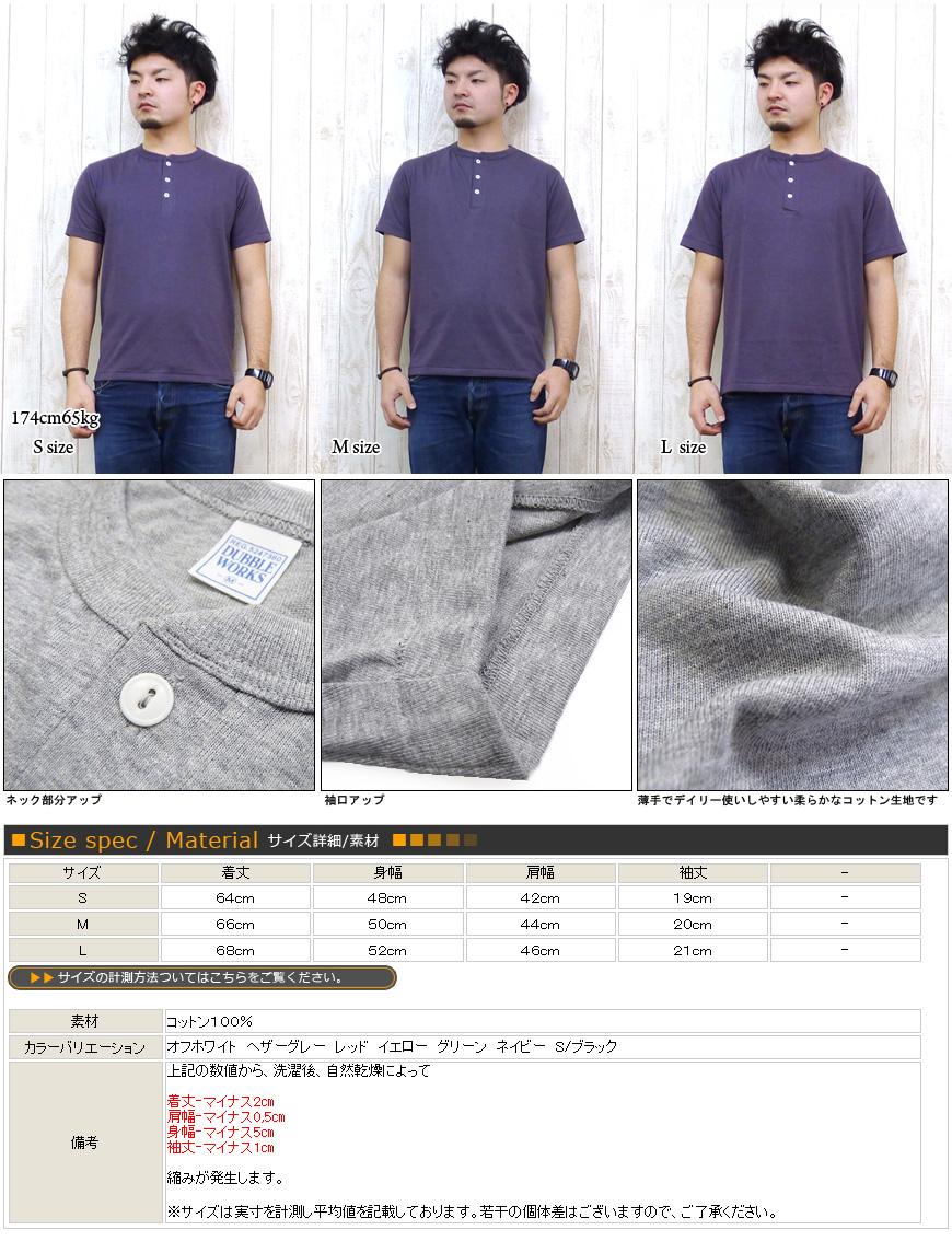 더블 워크스 DUBBLE WORKS T셔츠 반소매 헨리-넥 33008 무지 Tee