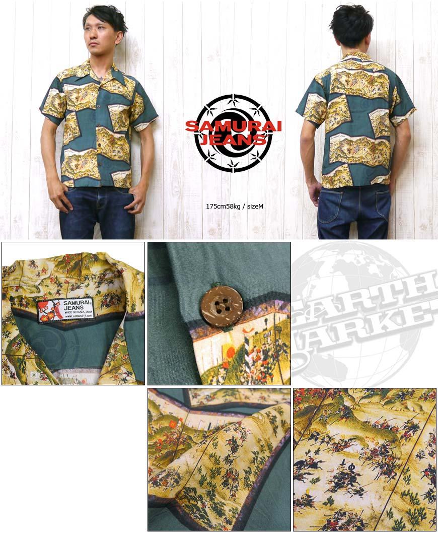武士的牛仔裤武士牛仔裤 Aloha 夏威夷衬衫打开衬衫人造丝日本设计日本折叠屏幕 SSA15-01