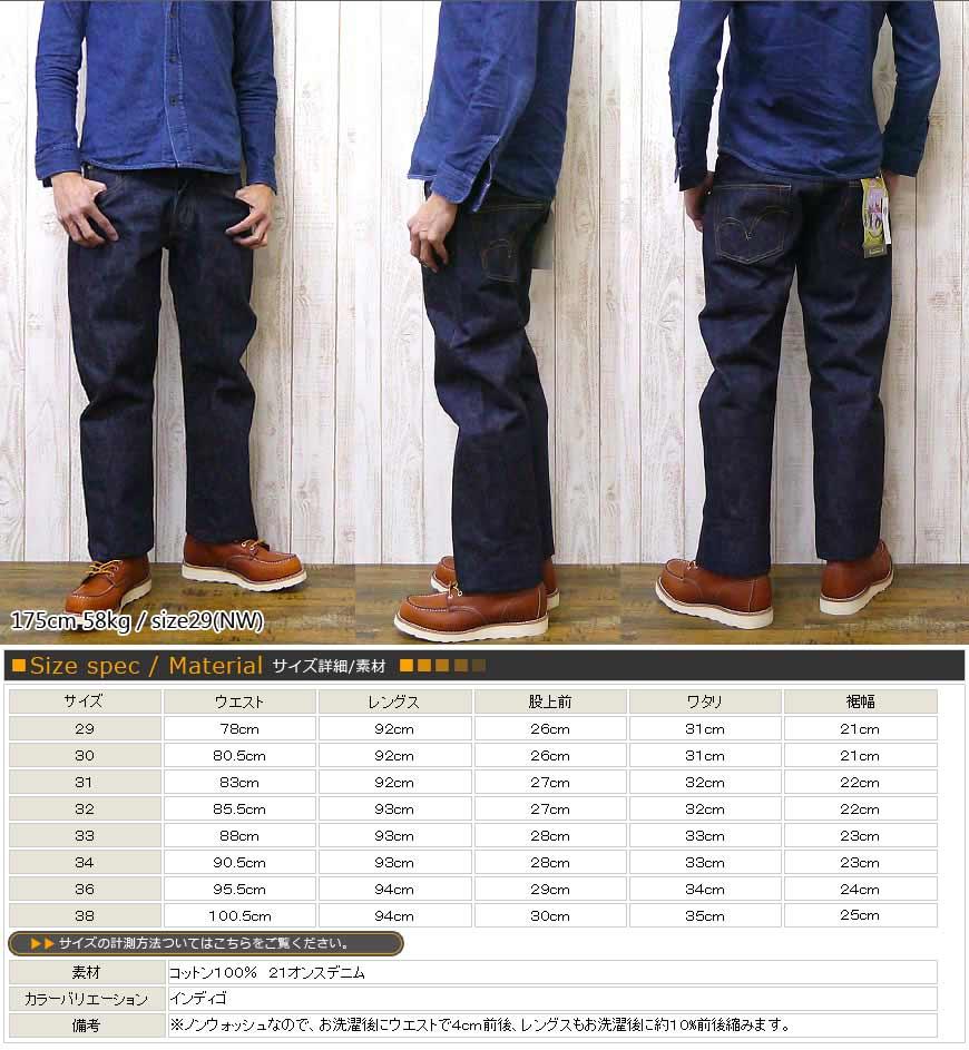 武士牛仔裤SAMURAI JEANS牛仔裤S5000VX零系列21oz笔直牛仔裤粗斜纹布