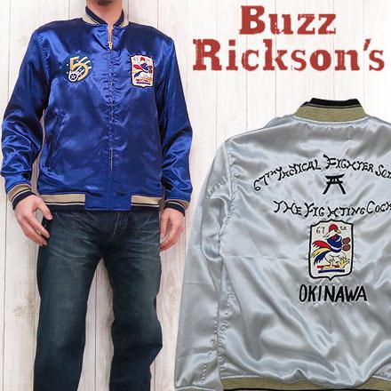 バズリクソンズ Buzz Rickson's サテン ツアー ジャケット ミリタリー 刺繍 SATIN TOUR JACKET BR13767-119-170