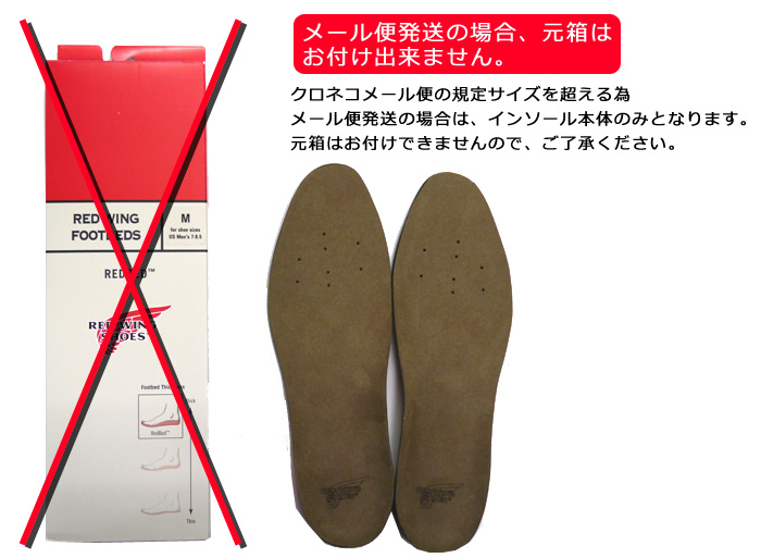REDWING Red Wing factory insole thin SHAPED COMFORT shaped comfort-footbed insole Style No.96317