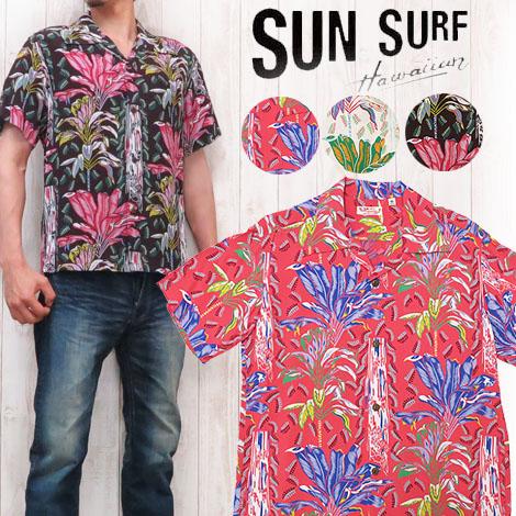 サンサーフ SUN SURF 半袖 アロハ ハワイアン シャツ オープンシャツ 「AKAKA FALLS」 レーヨン FILAMENT SS37467