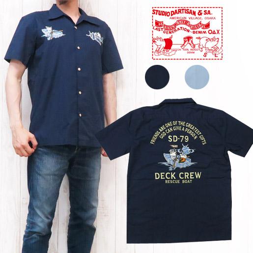 ダルチザン ステュディオ・ダ・ルチザン STUDIO D'ARTISAN 半袖 スーベニア オープン シャツ 刺繍 スカシャツ 5592