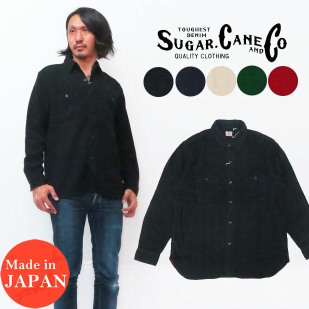 シュガーケーン SUGAR CANE ソリッド ツイル ワークシャツ ネルシャツ コットン 長袖 無地 SC27961