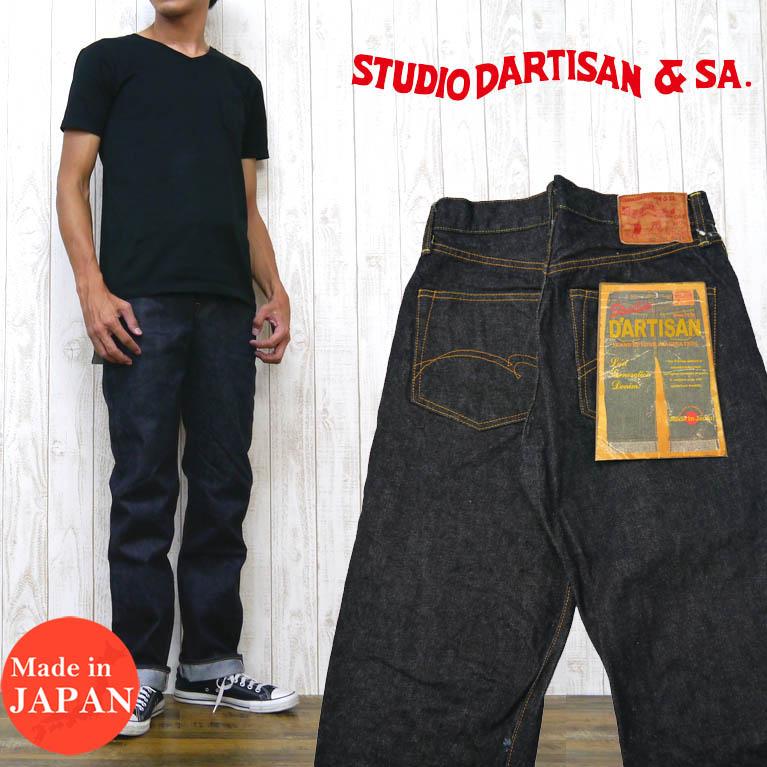 ダルチザン ステュディオ・ダ・ルチザン STUDIO D'ARTISAN ジーンズ SD-101 レギュラーストレート ジーパン Gパン デニム 28~36インチ
