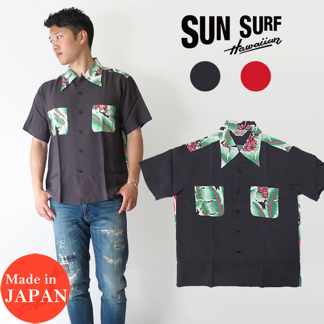 サンサーフ SUN SURF 半袖 アロハ ハワイアンシャツ