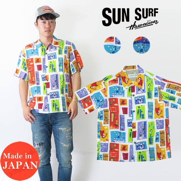 サンサーフ SUN SURF 半袖 アロハシャツ ハワイアンシャツ