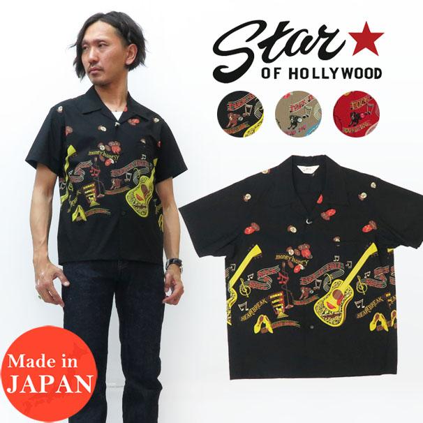 STAR OF HOLLYWOOD スターオブハリウッド 半袖 コットン オープンカラーシャツ ハワイアン アロハシャツ