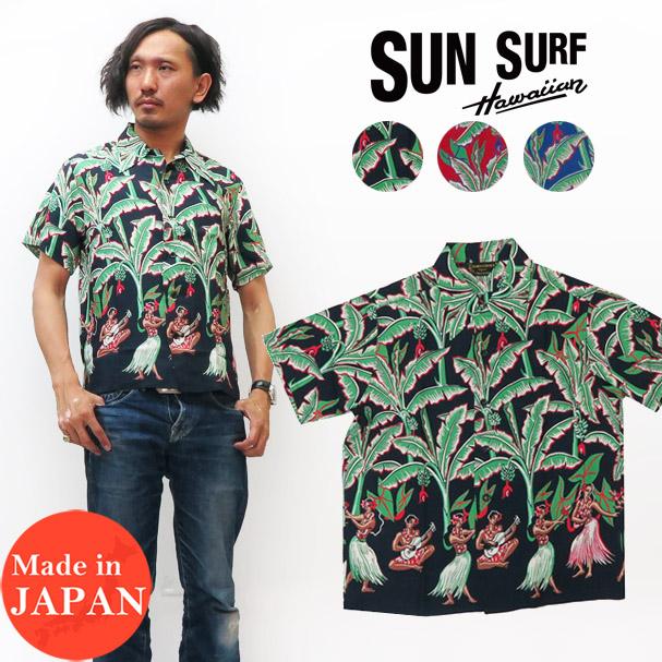 サンサーフ SUN SURF 半袖 アロハシャツ ハワイアンシャツ SPECIAL EDITION